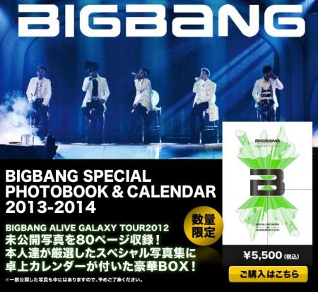 130406-bigbang-calendar1