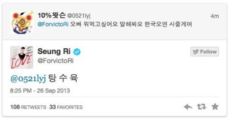seungri_reply5